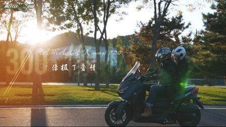 【MOTO小峰】雅马哈YAMAHA XMAX300评测 踏板界的新标杆