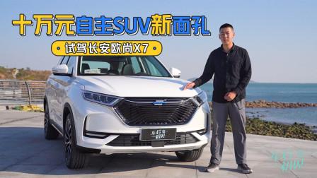车若初见:十万元自主SUV新面孔 试驾长安欧尚X7