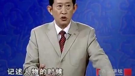 王立群读史记之汉武帝:敢批判自己的顶头上司的史学家,了不得(1)