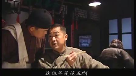 五月槐花香:落魄的凤凰不如鸡,佟奉全给范五爷加了盘牛肉