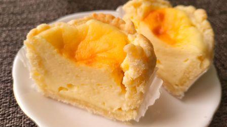 一口丝滑,超浓郁【奶油芝士挞】,芝士蛋糕与蛋挞的完美融合,做法简单