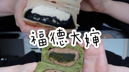 【一周一甜】福德大婶。抹茶拿铁+黑芝麻乳酪米面包