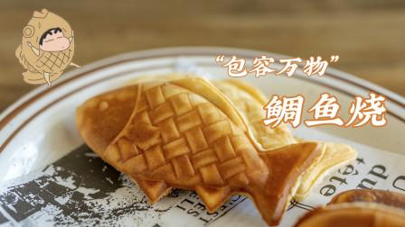日本街头必吃的招牌点心!在家10元能做一大盘,哪还用出去买