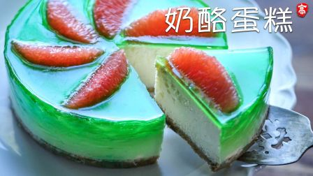 【小高姐】奶酪蛋糕 融入舌尖的青檬奶酪蛋糕