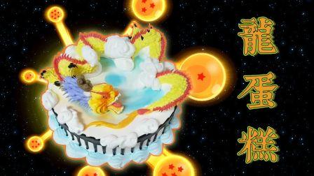 【复古童年生肖蛋糕】威风堂堂小龙蛋糕