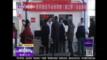 """哈尔滨:市第一医院举办""""第三季肺结节筛查义诊活动"""""""