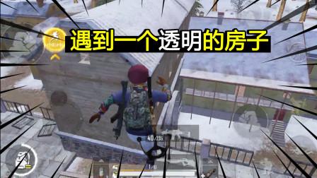 和平精英:雪地发现透明房,进去后无视敌人伤害,躺着吃鸡?