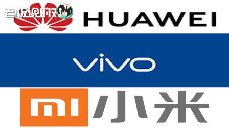 不是华为!三季度中国5G手机出货量48.5万部,vivo市场份额排第一