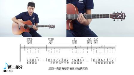 《小幸运》吉他弹唱教学——小磊吉他教室出品