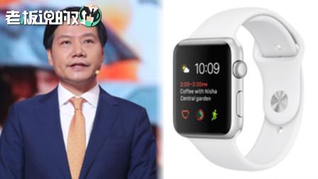 雷军:99%智能手表都只是大号手环!苹果手表才是真正的智能手表