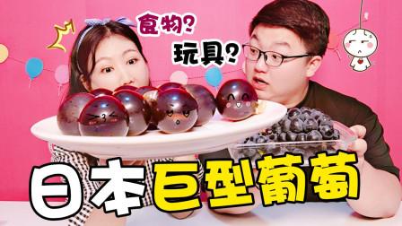 日本巨型葡萄是什么味道?吃起来Q弹香甜
