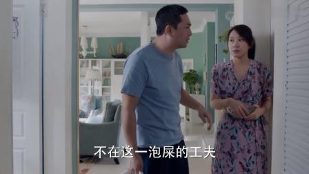 少年派:女儿上厕所妻子都管,丈夫:人活一百年不在一泡屎的功夫