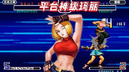 拳皇2002:玛丽已经被玩出新高度,隐藏玫瑰秀翻全场