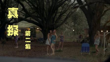 美剧《真探》第二集,身穿黄袍的国王穿过树林,收割美妙的女子