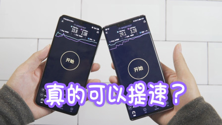 小米9 Pro可以提升4G网络的速度?对比华为Mate30 Pro后,答案呼之欲出!