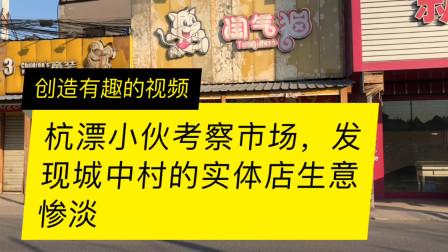 杭漂小伙考察杭州城中村市场,发现实体店生意惨淡!