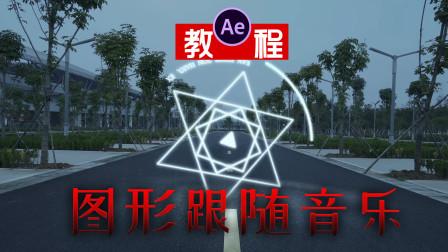 「AE」图形动画跟随音乐 其实光影动画就这么简单