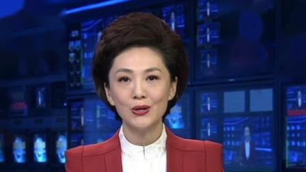 央视新闻联播 2019 中共中央关于坚持和完善中国特色社会主义制度
