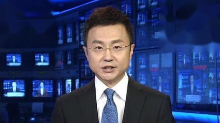 央视新闻联播 2019 习近平关于中共中央关于坚持和完善中国特色社会主义制度