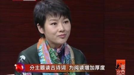 北京老师分享教学心得,分主题读古诗词,为阅读增加厚度