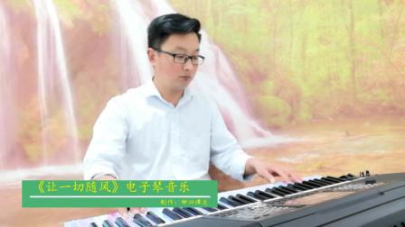《让一切随风》电子琴音乐
