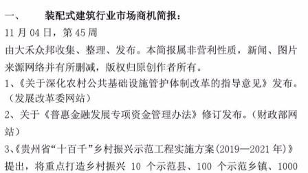 装配式建筑行业市场简报11-3