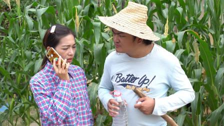 夫妻俩地里干农活,媳妇接到电话说老公出车祸,媳妇回答太逗了