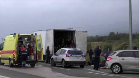 又一起! 希腊警方发现载41移民冷藏车 司机已被捕