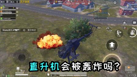 和平精英:直升飞机在轰炸区里,会被攻击到吗?