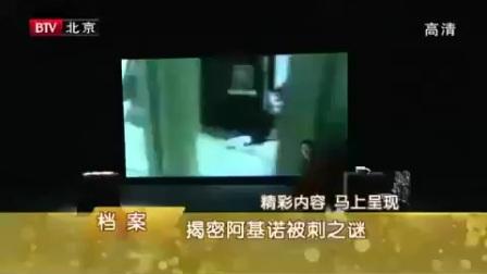 [高清]BTV 档案 揭秘阿基诺被刺之谜
