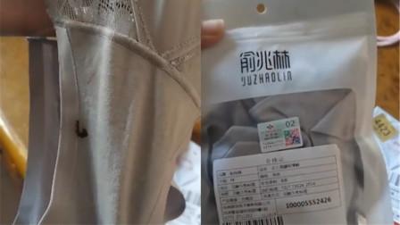 女子曝68元网购到带血内裤:是被人穿过留下的经血