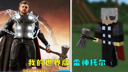 最强神王!在MC里拥有雷神的超能力是什么感觉?幻梦超级英雄模组生存#8