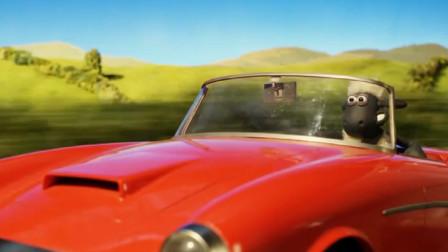 小羊肖恩:跑车谁都喜欢,开着跑着多拉风,连动物都喜欢