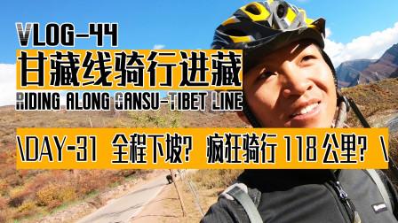 穷游旅行川藏线我终于破记录了,迄今骑行最爽的一天,就为了休息