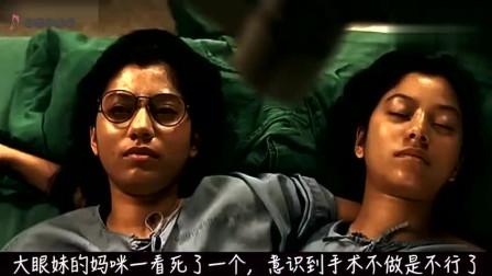 为了一个男人,两姐妹反目成仇,伪装《连体阴》