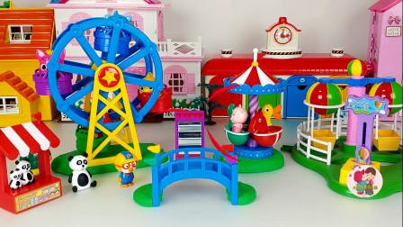 游乐园摩天轮坐木马,小熊猫猪爸爸开车,小猪佩奇乔治,小黄鸟,儿童玩具亲子互动