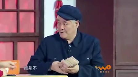 赵本山 宋小宝 海燕 经典搞笑小品《有钱了》