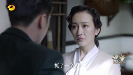 惊蛰:日本人对陈山起疑心,陈山只好叫张离,去接头了!