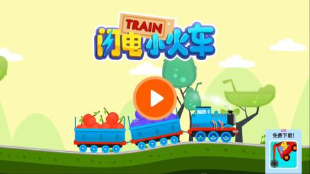 小恐龙迪诺和工程车 第一季 托马斯小火车运送怪物