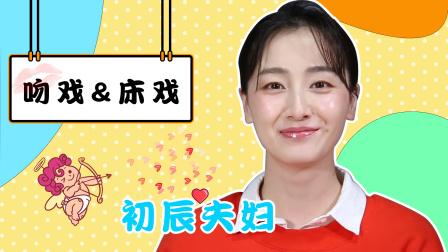 """《包罗剧象》""""初辰夫妇""""吻戏床戏无限甜,叶青爱三哥胜过黄宗泽"""