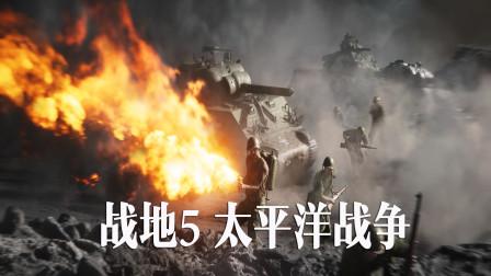 战地5太平洋战争 馒头精彩游戏实况第2期
