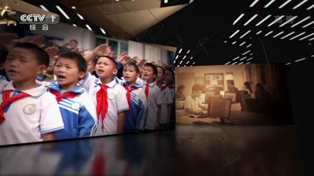 专题片《教育强国》第一集: 立国之本