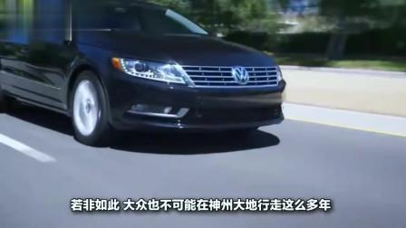 同配置的汽车,大众汽车要比国产车贵很多,这是什么原因?