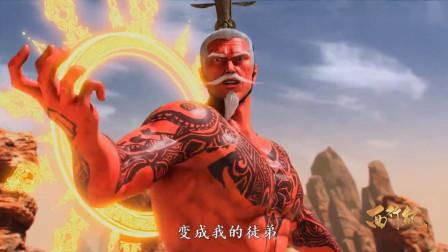 西行紀持國天終于露出真面目想把唐三藏徒弟通通收服變成他徒弟