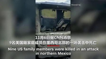 9名美国人遭埋伏惨,因墨西哥贩毒认错人!
