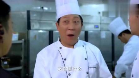 大厨不在,新来的厨师临时救场,没想到比大厨炒的还好
