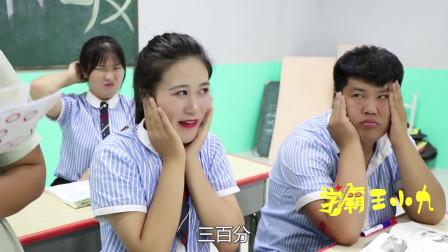 学霸王小九校园剧:老师让找不同图画来决定成绩,没想女同学一下考了三百分!太逗了