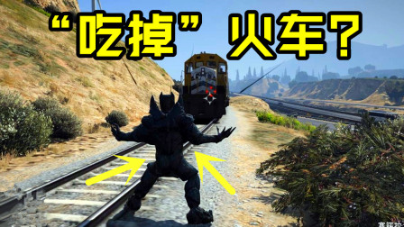 GTA5:怪兽之门挑战无敌火车,暗黑沼泽能否吞噬火车?!