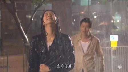 溏心风暴:素秋担心走母亲老路,在雨里痛哭,管家仔:我陪你一起
