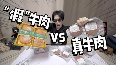 """花188元买四片""""假牛肉""""煎着吃,油水丰富,和真肉相似度80%"""